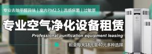 北京天津企业空气净化器租赁,专业的除甲醛团队