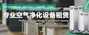 艾迩科技北京商用空气净化器租赁流程