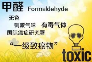 甲醛的真正危害你到底了解了多少?