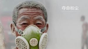 粉尘带来的污染 尘肺病最致命