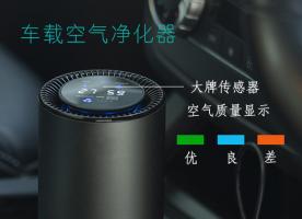 如何选车载空气净化器?选购车载空气净化器的好方法